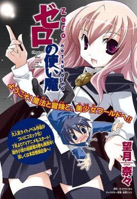 Visuel Zero no Tsukaima / Zero no Tsukaima (Shōnen)