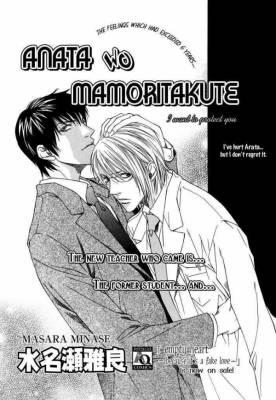 Visuel Anata wo mamoritakute / Anata wo mamoritakute (アナタを守りたくて) (Yaoi/Yuri)