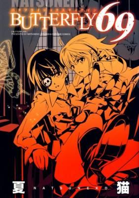 Visuel Butterfly 69 / Butterfly 69 (Yaoi/Yuri)