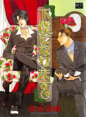 Visuel Geboku ni Narimasu / Geboku ni Narimasu - You are my queen (Yaoi/Yuri)