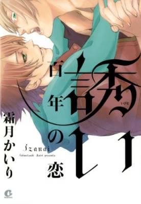 Visuel Izanai - Hyakunen no Koi / Izanai - Hyakunen no Koi (誘い 百年の恋) (Yaoi/Yuri)