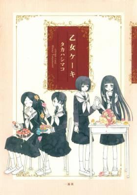 Visuel Otome Cake / Otome Cake (乙女ケーキ) (Yaoi/Yuri)