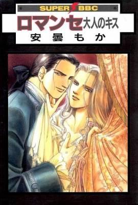 Visuel Romance / Romance (Yaoi/Yuri)