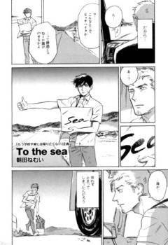 Visuel To the sea / To the sea (Yaoi/Yuri)