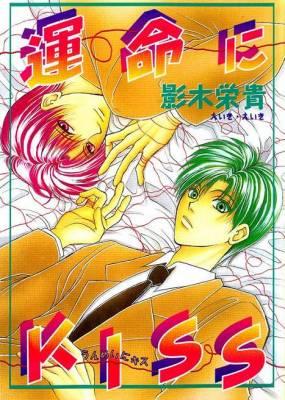 Visuel Unmei Ni Kiss / Unmei Ni Kiss (運命にKiss) (Yaoi/Yuri)