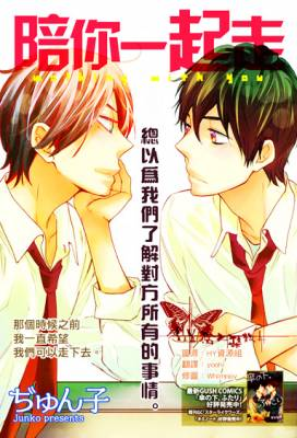 Visuel Walking With You / Kimi to Aruku (きみと歩く) - Walking with you (Yaoi/Yuri)