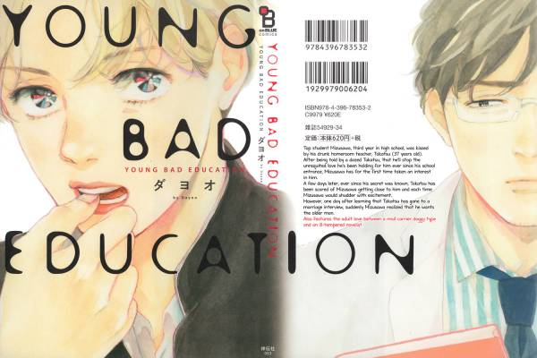 Visuel Young bad education / Young bad education (tome 1) / Young good Boyfriend (tome 2) (Yaoi/Yuri)