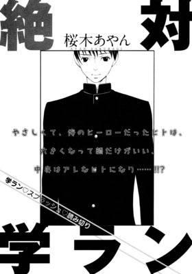 Visuel Zettai Gakuran / Zettai Gakuran (絶対学ラン) (Yaoi/Yuri)