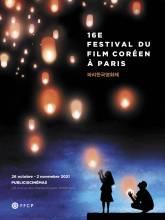 Visuel Le Festival du Film Coréen à Paris est de retour !