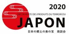 Visuel Salon Découvertes des produits du terroir du Japon 2020
