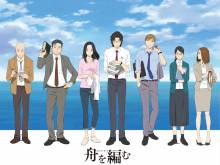 Wallpaper/fond d'écran Fune wo Amu / Fune wo Amu (舟を編む) (Animes)