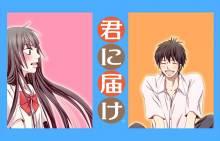 Wallpaper/fond d'écran Sawako - Kimi ni todoke / Kimi ni Todoke (Animes)