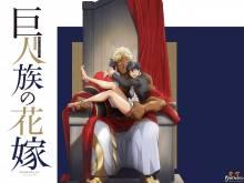 Wallpaper/fond d'écran Kyojinzoku no Hanayome / Kyojinzoku no Hanayome (巨人族の花嫁) (Animes)