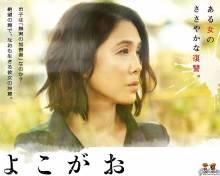 Wallpaper/fond d'écran Infirmière (L') / Yokogao (よこがお) (Films)