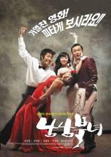 Visuel Un amour d'un sud-coréen et d'une nord-coréenne
