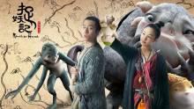 Wallpaper/fond d'écran Chasseur de Monstres / Zhuō Yāo Jì (捉妖记)–Monster Hunt (Films)
