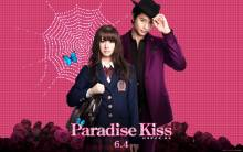Wallpaper/fond d'écran Paradise Kiss / Paradise Kiss (パラダイス・キス) (Films)