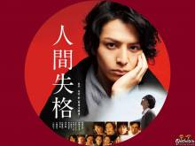 Wallpaper/fond d'écran Fallen Angel (The) / Ningen Shikkaku (人間失格) (Films)