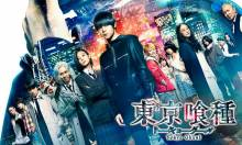 Wallpaper/fond d'écran Tokyo Ghoul / Tokyo Ghoul (東京喰種) (Films)