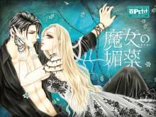 Wallpaper/fond d'écran Aphrodisiac / Majo no Biyaku (魔女の媚薬) (Josei)