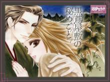 Wallpaper/fond d'écran Dark Sweet Nightmare / Kurotsuta Yashiki no Himegoto (Josei)