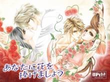 Wallpaper/fond d'écran Flowers for Seri / Anata ni Hana o Sasagemashou (Josei)