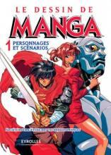 Visuel Pour les mangakas en herbe