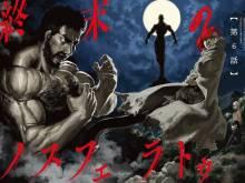 Wallpaper/fond d'écran Nosferatu / Shûmatsu no Nosferatu (終末のノスフェラトゥ) (Seinen)