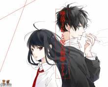 Wallpaper/fond d'écran Jeu de la Mort (Le) / Tsuiraku JK to Haijin Kyoushi (墜落JKと廃人教師) (Shōjo)