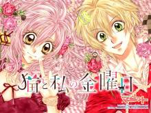 Wallpaper/fond d'écran Lovely Fridays / Neko to Watashi no Kinyobi (猫と私の金曜日) (Shōjo)