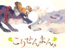 Wallpaper/fond d'écran Renard et le Petit Tanuki (Le) / Kori Senman (こりせんまん) (Shōjo)