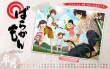 Wallpaper/fond d'écran Barakamon / Barakamon (ばらかもん) (Shōnen)