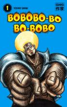 Visuel Bobobo-bo-bo-bobo / Bobobo-bo-bo-bobo (Shōnen)
