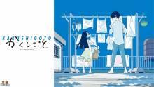 Wallpaper/fond d'écran KakushiGoto / Kakushigoto - かくしごと (Shōnen)