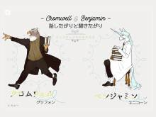 Wallpaper/fond d'écran Wize Wize Beasts of the Wizarding Wizdoms (The) / Wizdoms no Kemonotachi (ウィズダムズのけものたち) – The Wize Wize Beasts of the Wizarding Wizdoms (Yaoi/Yuri)