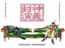 Wallpaper/fond d'écran Hôshin - L'investiture des dieux / Houshin Engi (Shōnen)