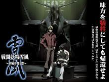 Wallpaper/fond d'écran Yukikaze / Sentou Yousei Yukikaze (OAV)