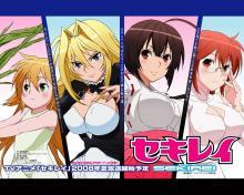 Wallpaper/fond d'écran Sekirei / Sekirei (Animes)