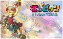 Wallpaper/fond d'écran Eledees : The Adventure of Kai and Zero /  (Jeux vidéo)