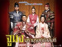 Wallpaper/fond d'écran Jumong / Samhanji-Jumong Pyeon (Dramas)
