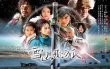 Wallpaper/fond d'écran Fox Volant of the Snowy Mountain / Xue Shan Fei Hu (Dramas)
