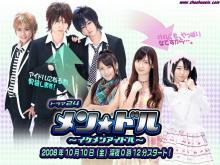 Wallpaper/fond d'écran Mendol - Ikemen Idol / Mendol - Ikemen Idol (Dramas)