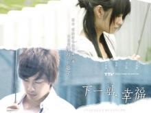 Wallpaper/fond d'écran Autumn's Concerto / Xia Yi Zhan, Xing Fu (Dramas)