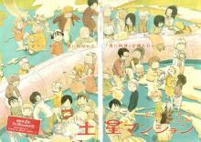 Wallpaper/fond d'écran Cité Saturne (La) / Dosei Mansion (Seinen)