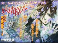 Wallpaper/fond d'écran Fairy Cube / Fairy Cube (Shōjo)