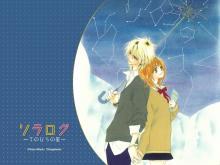 Wallpaper/fond d'écran Sora Log / Sora Log (Shōjo)