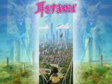 Wallpaper/fond d'écran Si Tu Tends l'Oreille / Mimi o Sumaseba (Films d'animation)