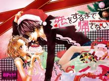Wallpaper/fond d'écran Trop jeune pour moi?! / Koi o Suru made Kisanai (Josei)