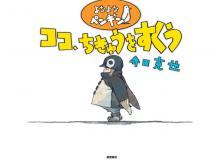 Wallpaper/fond d'écran Yona, la légende de l'oiseau sans aile / Yona Yona Penguin (Films d'animation)