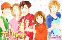 Wallpaper/fond d'écran Hana yori dango / Hana yori dango (Shōjo)